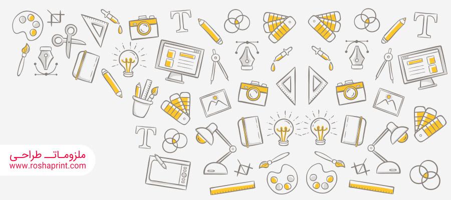 ملزومات طراحی