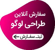 سفارش آنلاین طراحی لوگو