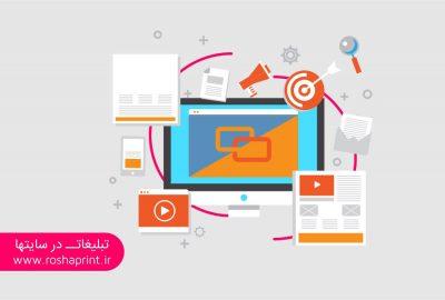 تبلیغات در سایت های مرتبط با کسب و کار