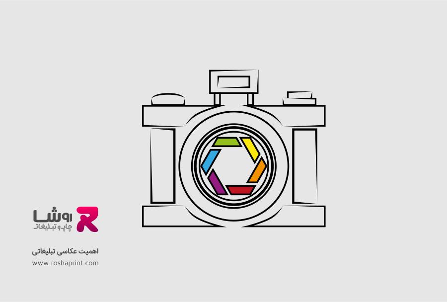 اهمیت عکاسی تبلیغاتی